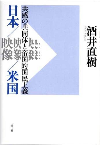 日本/映像/米国―共感の共同体と帝国的国民主主義