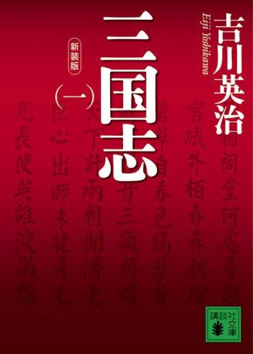新装版 三国志(一) (講談社文庫)