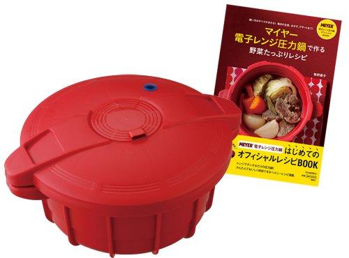 【Amazon.co.jp限定】 MEYER 電子レンジ圧力鍋 レッド MPC-2.3RD 【マイヤー電子レンジ圧力鍋で作る野菜たっぷりレシピ付き】