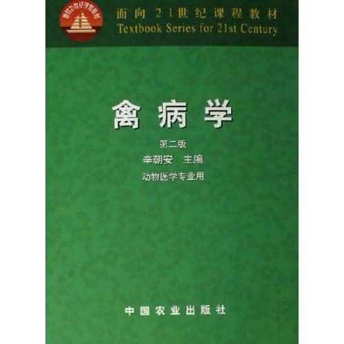 禽病学(动物医学专业用面向21世纪课程教材)
