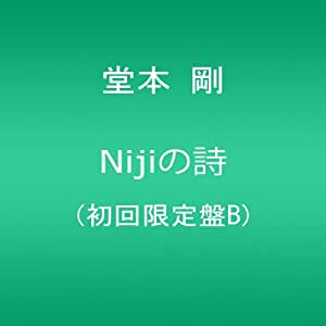 Nijiの詩(初回限定盤B)(DVD付)