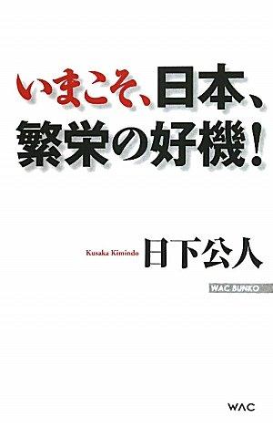 いまこそ、日本、繁栄の好機!