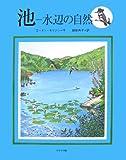 池―水辺の自然