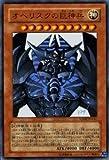 遊戯王 オベリスクの巨神兵 【ウルトラ】 VJMP-JP037 [日本語:袋綴版]