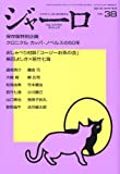 EQ Extra GIALLO (イーキュー エクストラ ジャーロ) 2010年 01月号 [雑誌] [雑誌] / 光文社 (刊)