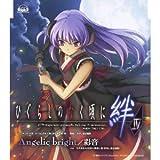 「Angelic bright/cw:ただ流るるままに」(DSソフト「ひぐらしのなく頃に絆」4巻 主題歌シングル)