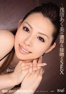 浅唐あく美の濃厚な接吻とSEX [DVD]