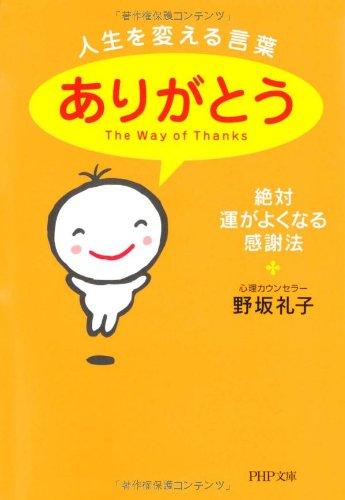 人生を変える言葉「ありがとう」 (PHP文庫)