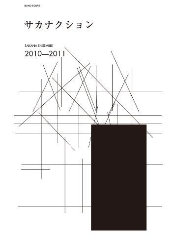 バンド・スコア サカナクション/SAKANA ENSEMBLE 2010-2011