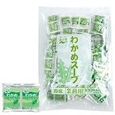 永谷園)業務用わかめスープ 2.3g×100P入
