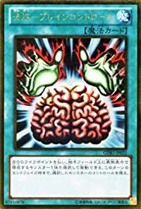 遊戯王カード 【洗脳-ブレインコントロール】【ゴールドレア】GDB1-JP032-GR ≪THE GOLD BOX 収録≫