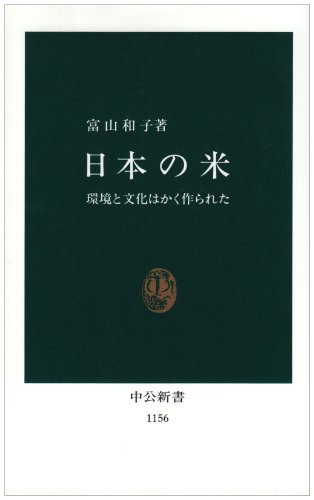 日本の米―環境と文化はかく作られた