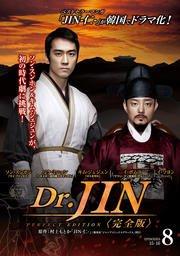 Dr.JIN 完全版 Vol.8(第15話 第16話)