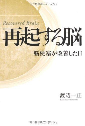 再起する脳 脳梗塞が改善した日