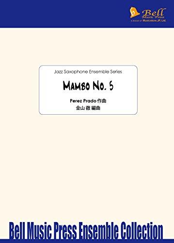 マンボ No. 5 (Mambo No. 5・サックス五重奏) Perez Prado/金山徹 ベル・ミュージック・プレス