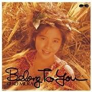 Myこれ!チョイス Belong To You+シングルコレクション 三浦理恵子 [CD]