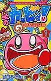 星のカービィ!も~れつプププアワー! 第1巻 (てんとう虫コロコロコミックス)