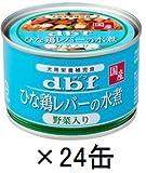 デビフ ひな鶏レバーの水煮 野菜入り (150gX24缶) 《DOG》