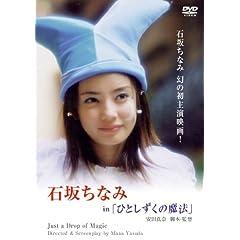 �ЂƂ������̖��@ [DVD]