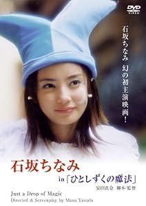 ひとしずくの魔法 [DVD]