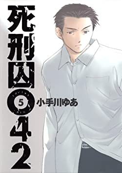 死刑囚042 5 (ヤングジャンプコミックス)