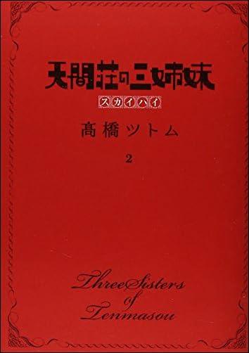 天間荘の三姉妹 スカイハイ 2  ヤングジャンプコミックス