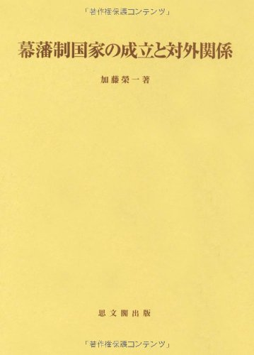 幕藩制国家の成立と対外関係 (思文閣史学叢書)