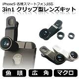 挟むだけで簡単装着 3in1 クリップ型 レンズキット【ブラック】iPhone・各種スマートフォン対応