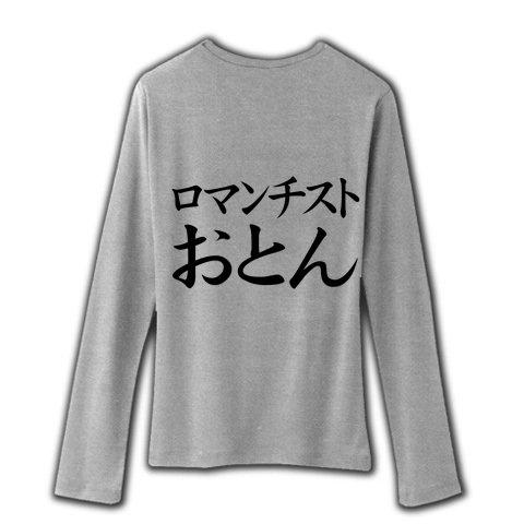 レッテルシリーズ ロマンチストおとん リブクルーネック長袖Tシャツ(グレー) M