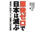 """原発ゼロで日本は滅ぶ ―""""非科学""""福島セシウム避難の国家犯罪"""
