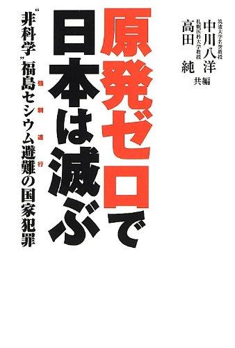 """原発ゼロで日本は滅ぶ ―""""非科学"""