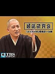 落語研究会 「ふだんの袴」春風亭一之輔