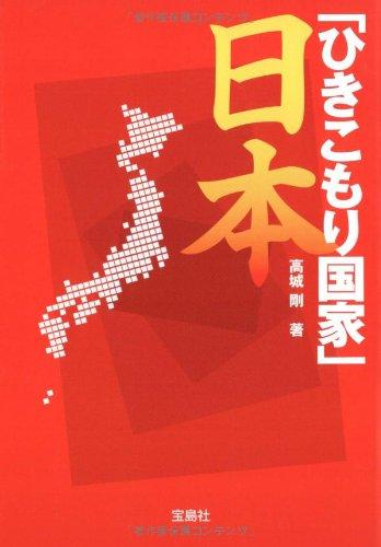 「ひきこもり国家」日本