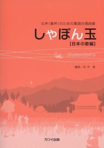 女声(童声)のための童謡合唱曲集 しゃぼん玉 【日本の歌編】 (2991)