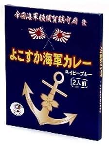 調味 よこすか海軍カレー180g×2個