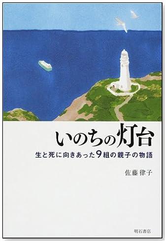 いのちの灯台