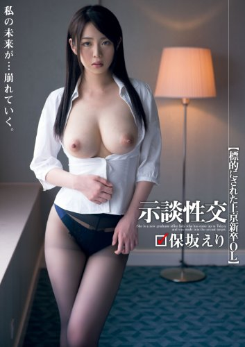 示談性交 標的にされた上京新卒OL 保坂えり [DVD]