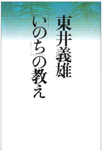 東井義雄「いのち」の教え