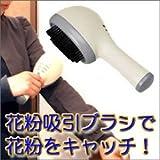 花粉吸引ブラシHC-SB-100☆花粉クリーナー / 花粉