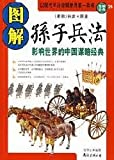 図解孫子兵法:影響世界的中国謀略経典(中国語) (図解経典系列29)