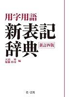 用字用語 新表記辞典(新訂四版)