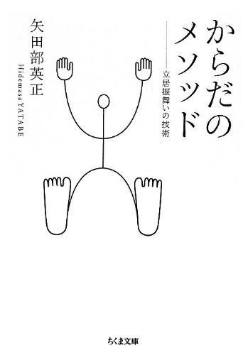 からだのメソッド―立居振舞いの技術 (ちくま文庫)