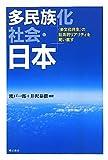 多民族化社会・日本