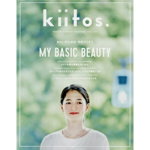 kiitos. vol.4―HEALTHY & BEAUTY MAGAZINE きれいの土台は、今日つくろう (NEWS mook)