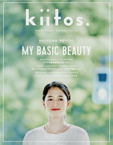kiitos. vol.4―HEALTHY & BEAUTY MAGAZINE きれいの土台は、今日つくろう