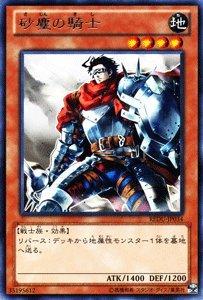 遊戯王カード 【砂塵の騎士】 REDU-JP034-R 《リターン・オブ・ザ・デュエリスト》