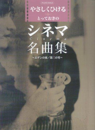 ピアノソロ 初・中級 やさしくひけるとっておきの シネマ名曲集~エデンの東/第三の男~