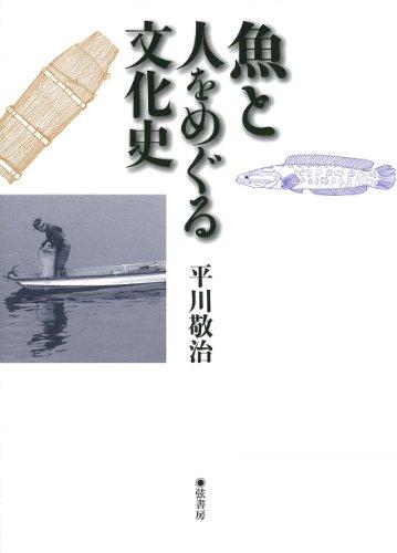 魚と人をめぐる文化史 書影