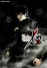 キャスター陣営の戦いが描かれた漫画版「Fate/Zero」第5巻