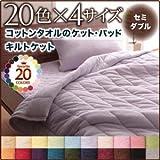 20色から選べる!365日気持ちいい!コットンタオルキルトケット セミダブル | ミルキーイエロー